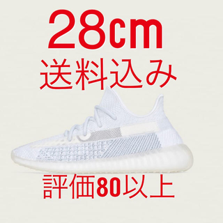adidas - アディダス YEEZY BOOST 350 V2 28cm