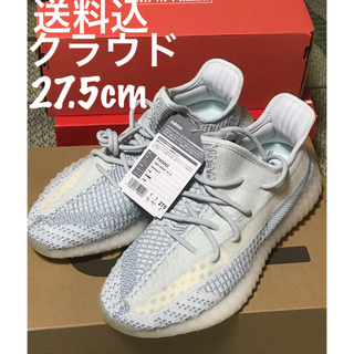 adidas - yeezy boost 350 v2 could white 27.5cm