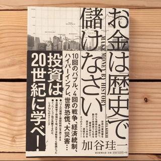 朝日新聞出版 - お金は「歴史」で儲けなさい    経済 歴史 ビジネス バブル お金
