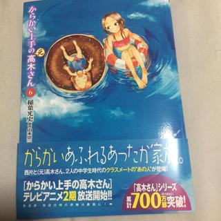 BANDAI - からかい上手の(元)高木さん(6)漫画本