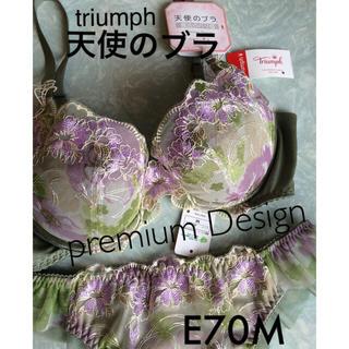 【新品タグ付】triumph天使のブラ・プレミアムデザインE70M