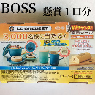 LE CREUSET - 懸賞1口分 ル クルーゼ×サントリーボス