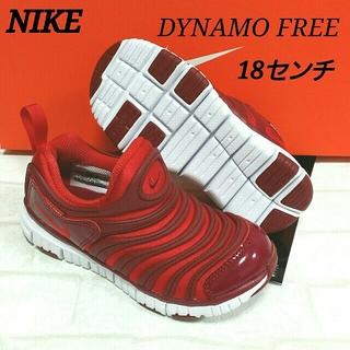 NIKE - NIKE 18センチ キッズスニーカー 運動靴 ダイナモフリー 大人気 入学