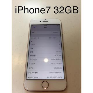 iPhone - iPhone7 Rose Gold 32GB 美品