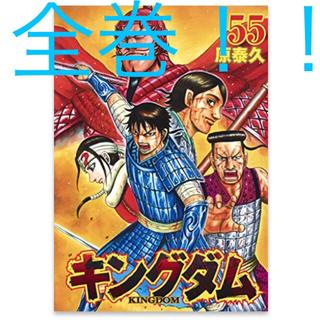 集英社 - 【新品 未読】キングダム 1巻~55巻 全巻セット