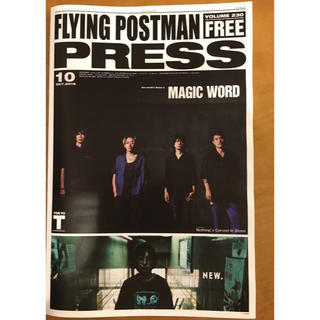 THE RAMPAGE - FLYING POSTMAN PRESS 2019年10月号 川村壱馬