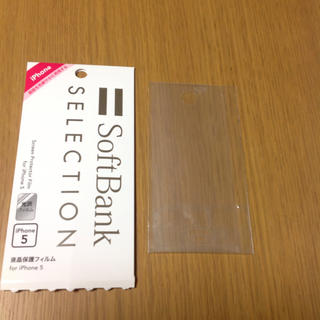 ソフトバンク(Softbank)のiphone5 液晶保護フィルム 1枚(保護フィルム)