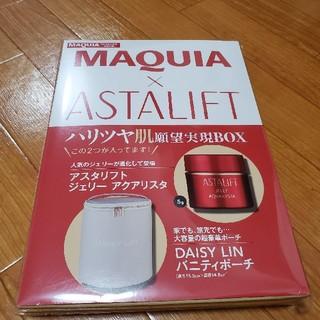 ASTALIFT - MAQUIA マキア 2019年 11月号 付録 アスタリフト版