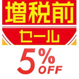 💎増税前5%OFFスペシャルセール💎 AANI アニ