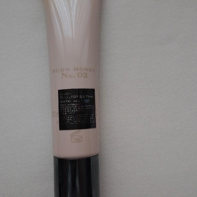 BURBERRY(バーバリー)のBURBERRY BBクリーム 02番 コスメ/美容のベースメイク/化粧品(BBクリーム)の商品写真