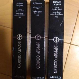 アルマーニ(Armani)のYSLシャネルオマケ付き+新品未使用箱付き 廃盤品 アルマーニリップ3本セット(リップグロス)