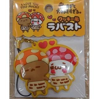 【人気完売商品】愛しすぎて大好きすぎる クッキー風ラバスト