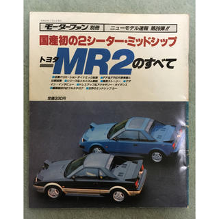 トヨタ(トヨタ)のモーターファン別冊 トヨタ MR-2 AW11(カタログ/マニュアル)