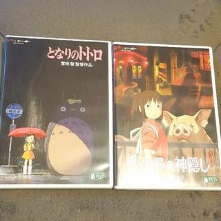 ジブリ - 【ジブリ美品DVD!!】となりのトトロ+千と千尋の神隠し(デジタルリマスター版)