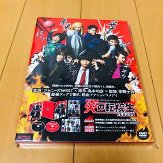 ジャニーズウエスト(ジャニーズWEST)のドラマ「炎の転校生REBORN」DVD BOX 9/22限定価格(TVドラマ)