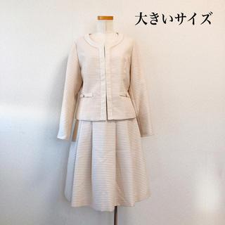 セレモニースーツ ノーカラー ジャケット スカート 大きいサイズ ママスーツ