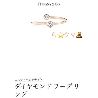 ティファニー(Tiffany & Co.)のティファニー 指輪 最終価格 正規品 ダイヤモンドフープリング K18RG(リング(指輪))