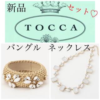 トッカ(TOCCA)のトッカ ネックレス&バングル 2点セット 約60%OFF 新品 タグ付き♡(ネックレス)