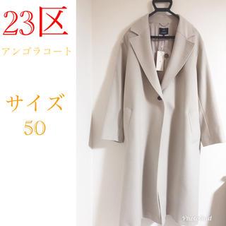ニジュウサンク(23区)の23区 大きいサイズ 50 アンゴラ コート(ロングコート)