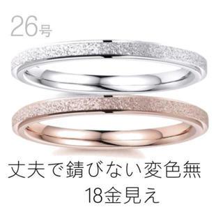 R1 キラキラフロスト加工 ステンレス  ピンクゴールド 14号シルバー11号(リング(指輪))