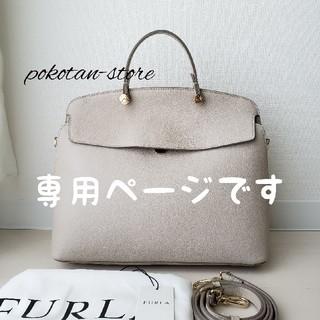 Furla - 新品同様【フルラ】マイパイパー 2way ハンドバッグ ショルダーバッグ