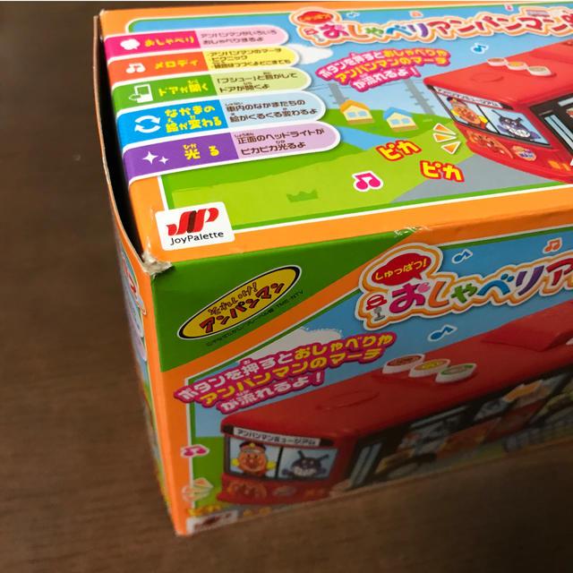アンパンマン(アンパンマン)のおしゃべりアンパンマン 路線 バス キッズ/ベビー/マタニティのおもちゃ(知育玩具)の商品写真