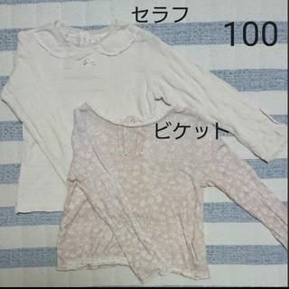 ビケット(Biquette)のカットソー*100*2枚セット(Tシャツ/カットソー)