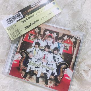 Johnny's - 【超美品】シンデレラガール  初回限定