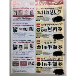 Kitamura - カメラキタムラとスタジオマリオ無料お試し券クーポン券