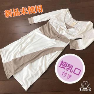 産前産後 マタニティ 授乳 フォーマルワンピース ドレス