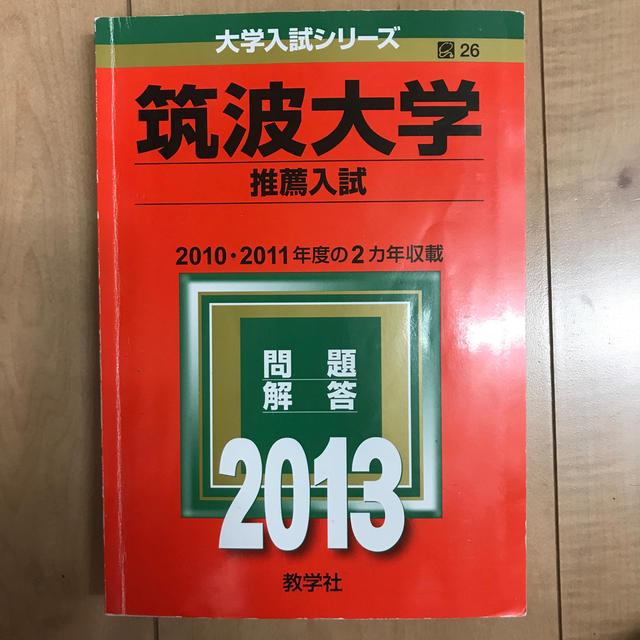 入試 筑波 大学 お問い合わせ