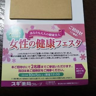 女性の健康フェスタ(お土産付)招待券 10/5(土)12時~ 大阪梅田(その他)