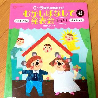 ガッケン(学研)の0〜5歳児の劇あそびむかしばなしで発表会 もっと!(その他)