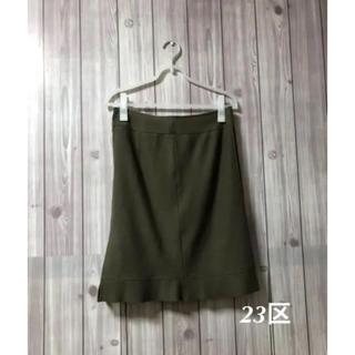 ニジュウサンク(23区)の23区 ウール×アンゴラ スカート(ひざ丈スカート)