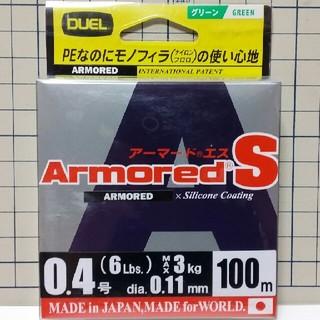 デュエル アーマードS 0.4号 100m グリーン(釣り糸/ライン)