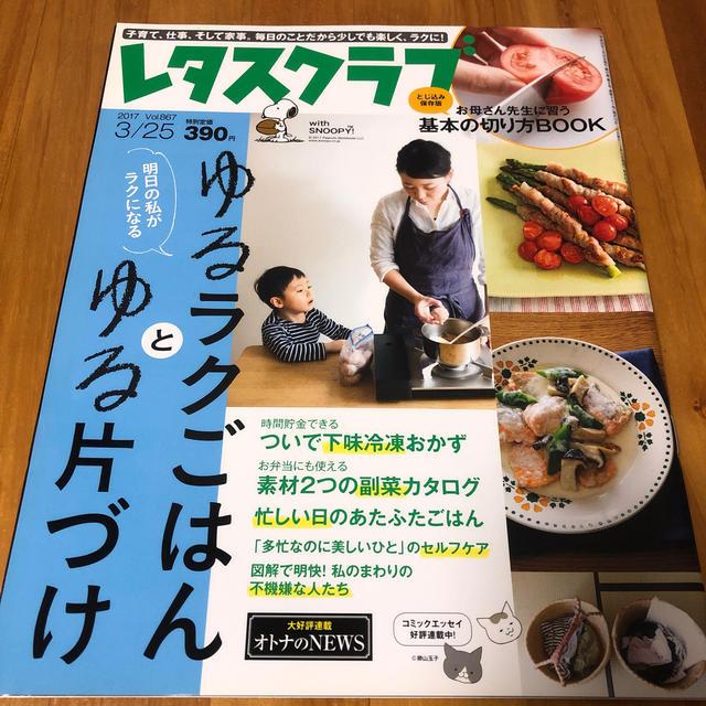 角川書店(カドカワショテン)のレタスクラブ 2017/3/25 エンタメ/ホビーの雑誌(料理/グルメ)の商品写真