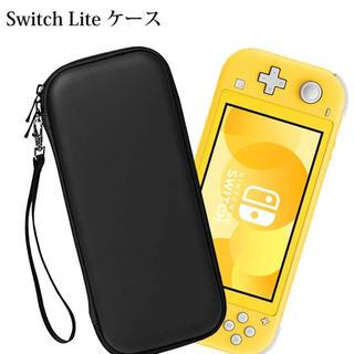 Switch lite ケース ☆ミルさん専用☆(携帯用ゲーム機本体)