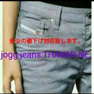 DIESEL - DIESEL jogg jeans THAVAR-NE 32インチ