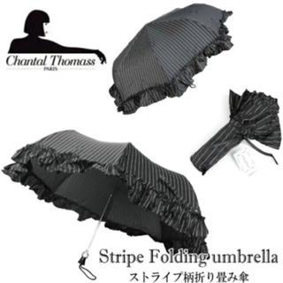 シャンタルトーマス(Chantal Thomass)のシャンタルトーマス  折りたたみ傘 (傘)