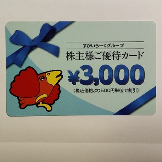 すかいらーく - すかいらーく 株主優待 3000円分