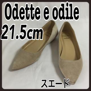 オデットエオディール(Odette e Odile)のオデットエオディール パンプス フラット ベージュ スエード 21.5cm(ハイヒール/パンプス)