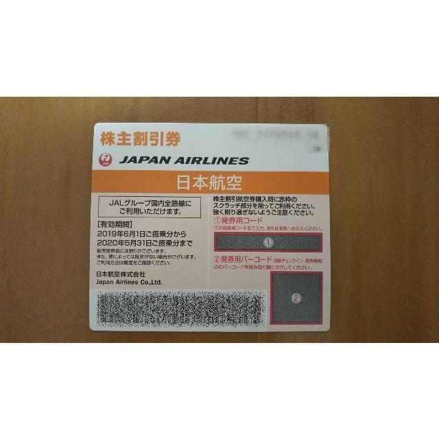 JAL(日本航空)(ジャル(ニホンコウクウ))の最新 JAL 日本航空 株主優待券 1枚 チケットの乗車券/交通券(航空券)の商品写真
