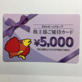 最新 すかいらーくグループ株主様ご優待カード5000円分