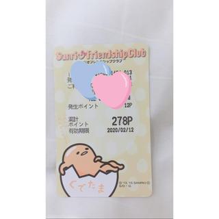 サンリオ(サンリオ)のmilky様専用 ポイントカード ぐでたま☆(ショッピング)