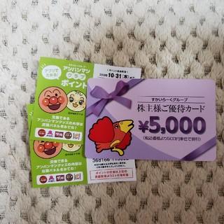 すかいらーく - すかいらーく優待券5000円アンパンマンクーポン