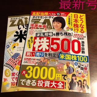 ダイヤモンド社 - ダイヤモンドザイ 最新号 ダイヤモンド ザイ ZAI 株雑誌 2019年11月号