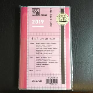 コクヨ(コクヨ)のコクヨ ジブン手帳 2019 ‼️一年で終わりではなく、一生使える手帳❣️(カレンダー/スケジュール)