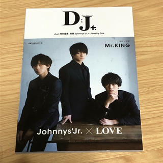 Johnny's - King & Prince 雑誌 デビュー前