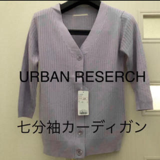 URBAN RESEARCH - 七分袖Vネックリブカーディガン ラベンダー...0