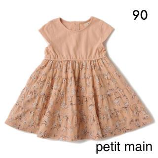 プティマイン(petit main)の新品【 プティマイン 】花柄 ティアード ワンピース ピーチ 90(ワンピース)